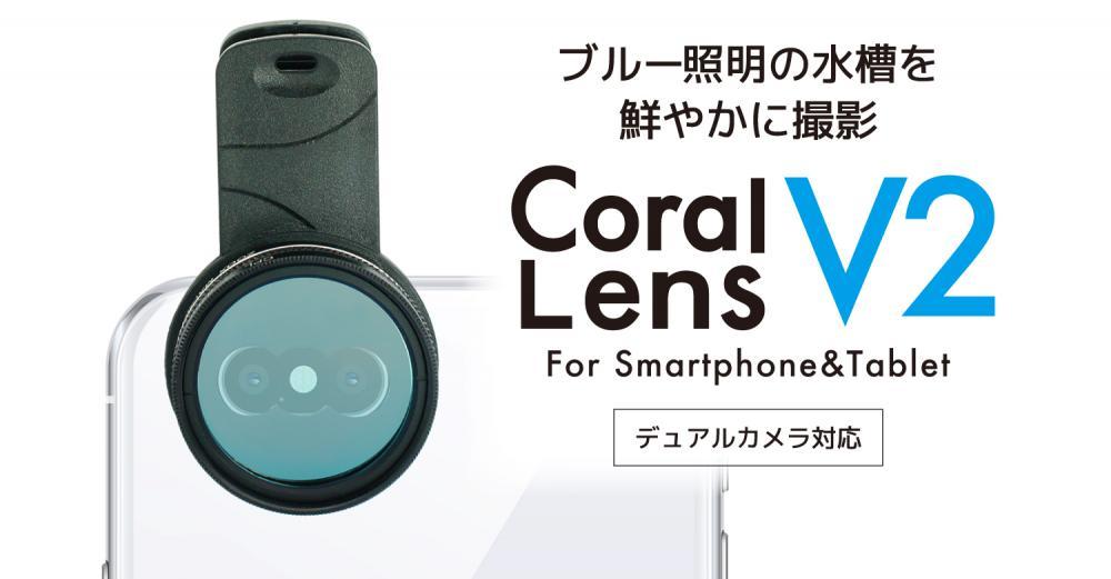サンゴが劇的に美しく!!Coral Lens V2