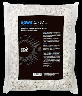 高度な水質維持とサンゴのために・・・著名アクアリストによるカルシウムメディア、ROWA lithW