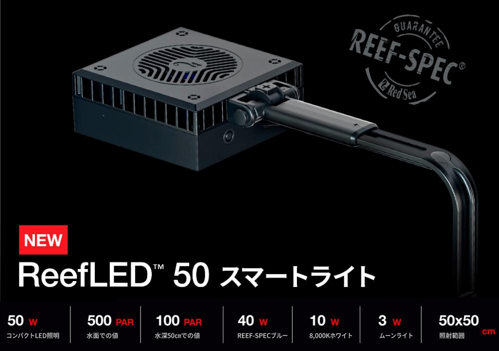小型水槽にもリーフスペックを・・・ReefLED50 発売!