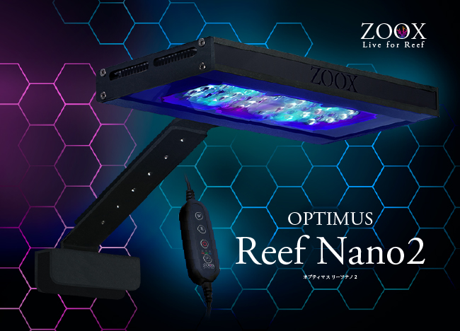 全てがアップデート!OPTIMUS Reef Nano 2